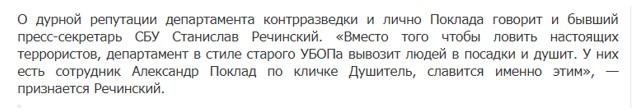 Украинские «эскадроны смерти»…