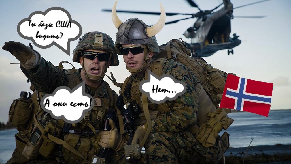 «Соглашение Шрёдингера»: Норвегия не разрешает американцам строить у себя базы... и разрешает...