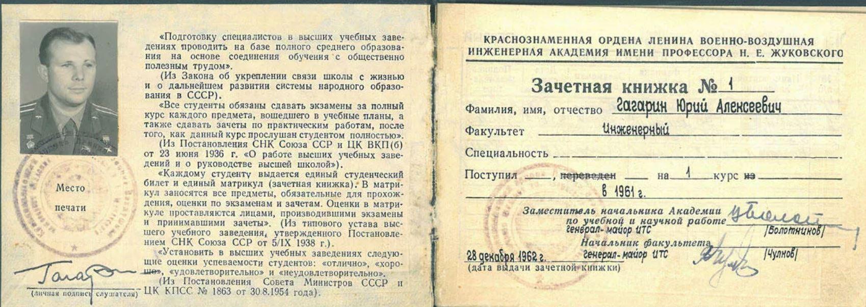 «Летает смело и уверенно»: Минобороны рассекретило новые факты о Гагарине...