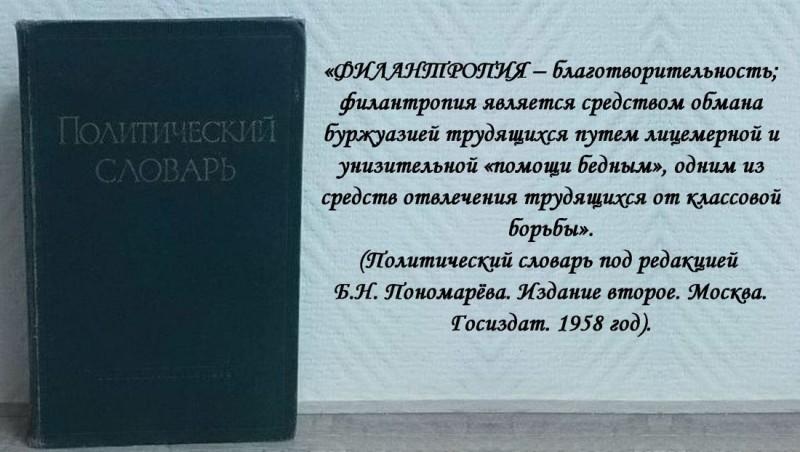Забытые слова. Цитаты из советских словарей