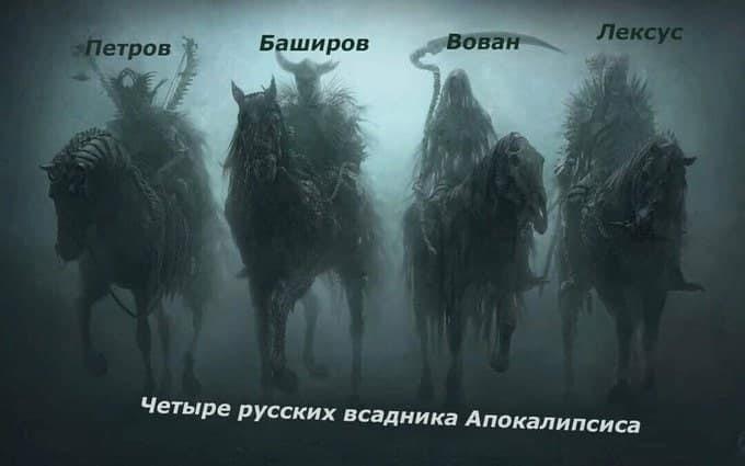 Keturi Apokalipsės raiteliai: Petrovas, Baširovas, Vovanas ir Leksusas...