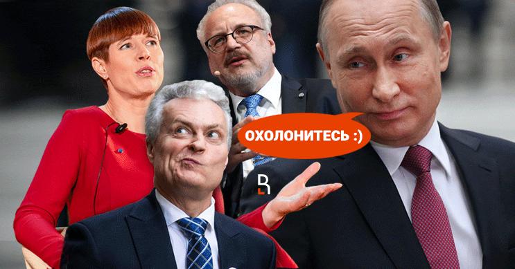 Россия добилась перелома в криках Прибалтики о