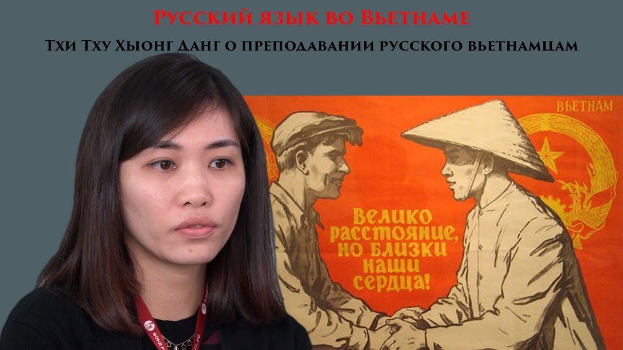 Вьетнам возобновляет обязательное изучение русского языка в школе