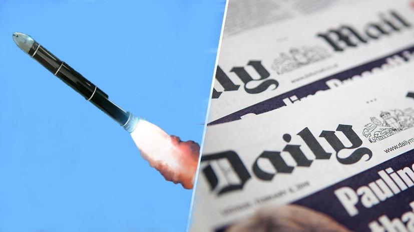 Британская пресса высказалась о «Цирконе» и «Сармате»...