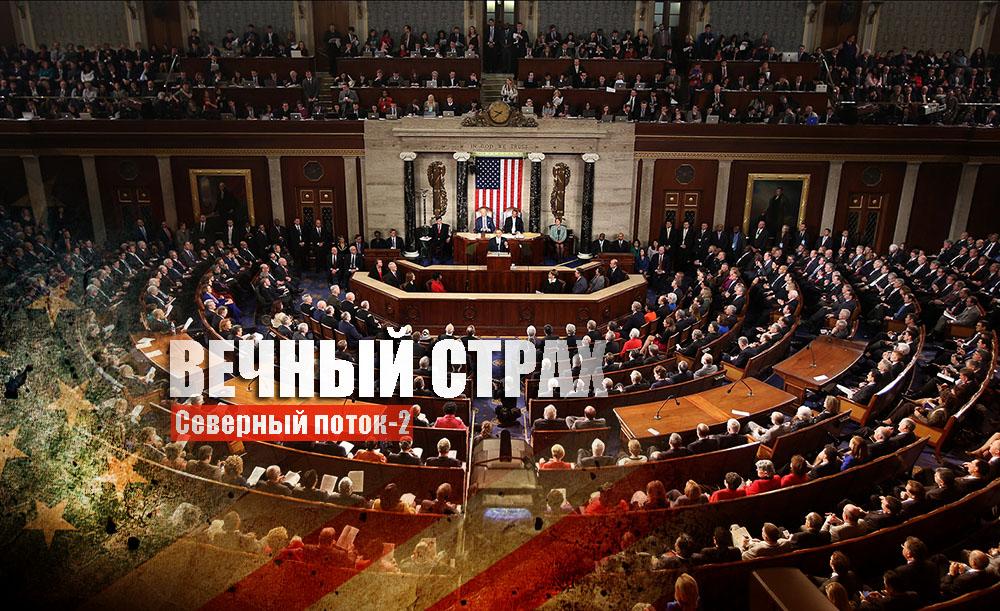 «Пагубное влияние Путина»: В США сенаторы выдвинули дерзкий ультиматум из-за «СП-2»