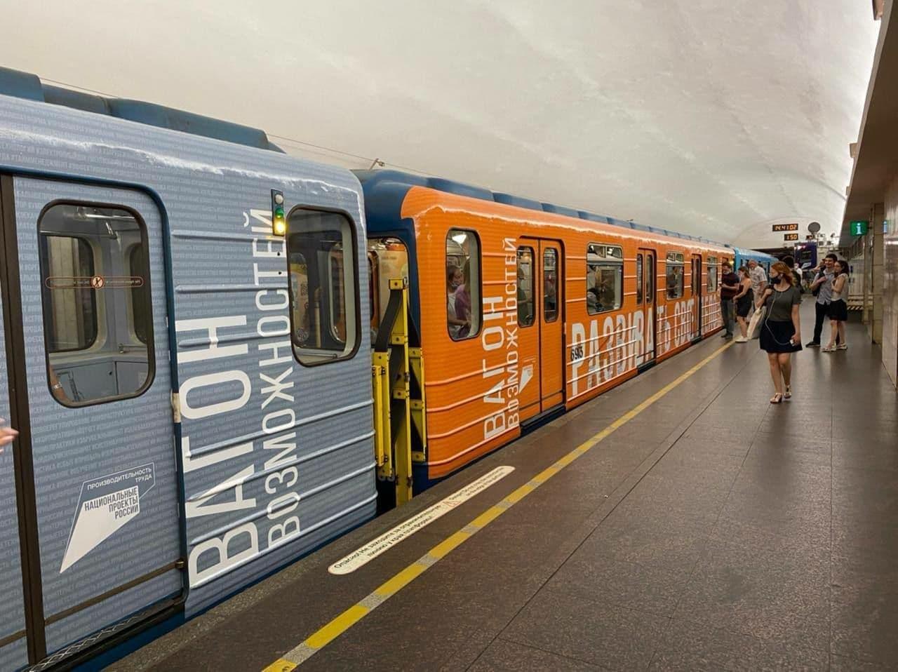 Сегодня поезд «Национальные проекты России» впервые вышел на красную ветку петербургского метро 2