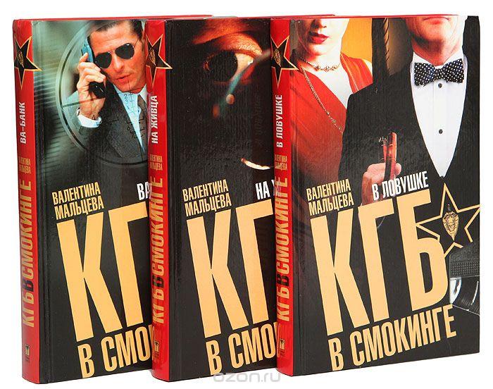 КГБ в вышиванке