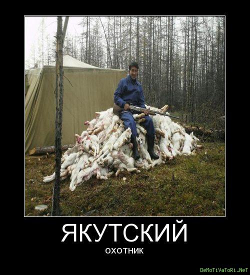 Якутия: добивание живого