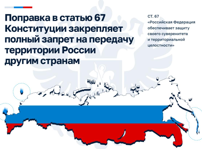 О возможности передачи Путиным двух Курильских островов Японии вопреки ст. 67 Конституции РФ