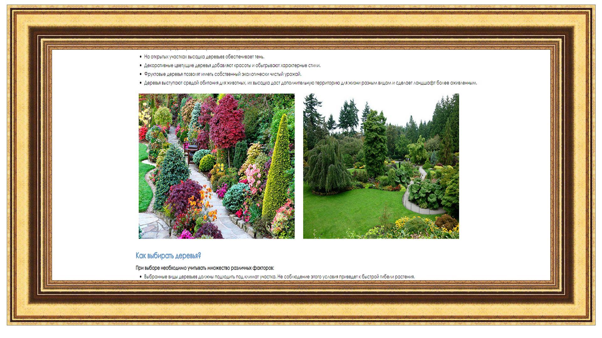 Ландшафтный дизайн — Знали ли вы?