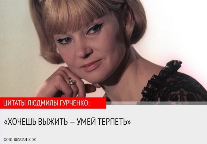 Картинки по запросу людмила гурченко цитаты