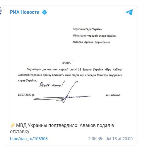 СМИ сообщают, что Аваков подал в отставку