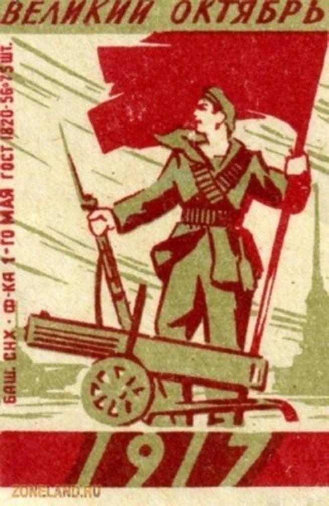 Поздравления днем, открытки пролетариат