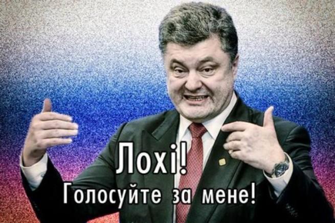 Поздравлением днем, прикольные картинки порошенко и выборы