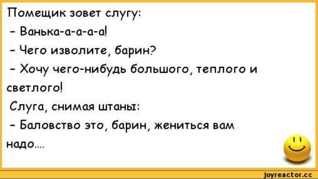 Пошлые Анекдоты В Одноклассниках