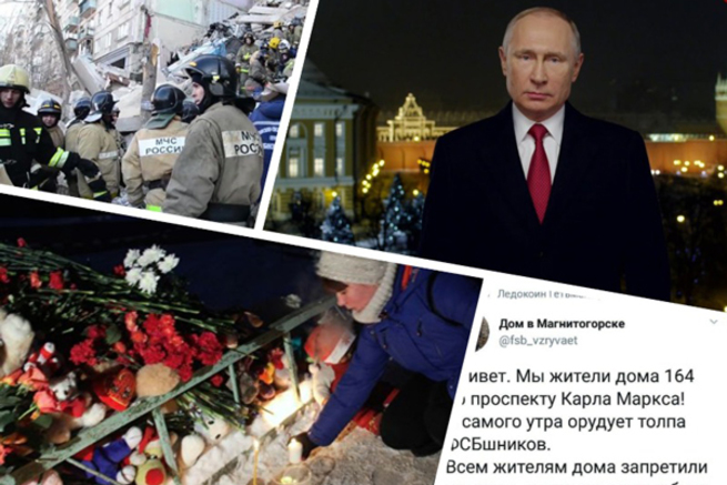 Информационная война на крови: Магнитогорск – факты и вбросы | Блог Сергей Лебедев (Лохматый) | КОНТ