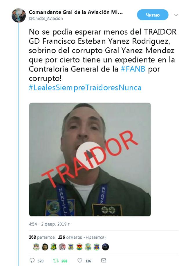 Генерал ВВС Венесуэлы признал лидера переворота Гуайдо президентом страны   Блог Малюта   КОНТ