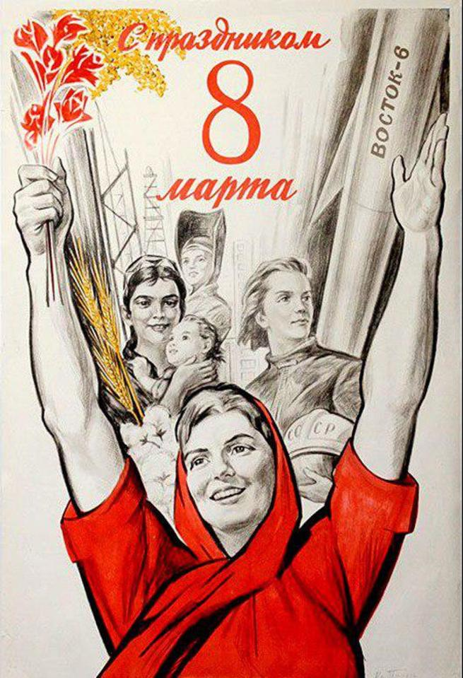 Картинка с марта коммунистов, учителя