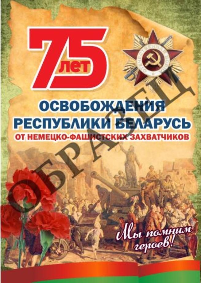 Открытки с днем освобождения беларуси от немецко-фашистских, января