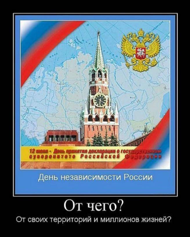 вполне демотиваторы о развале россии навыками резьбы геометрических