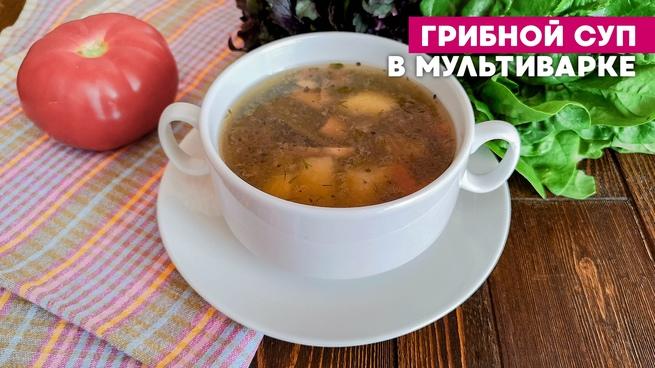 Грибной Суп При Диете 5.