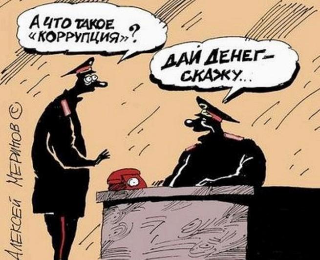 Смешные картинки о коррупции