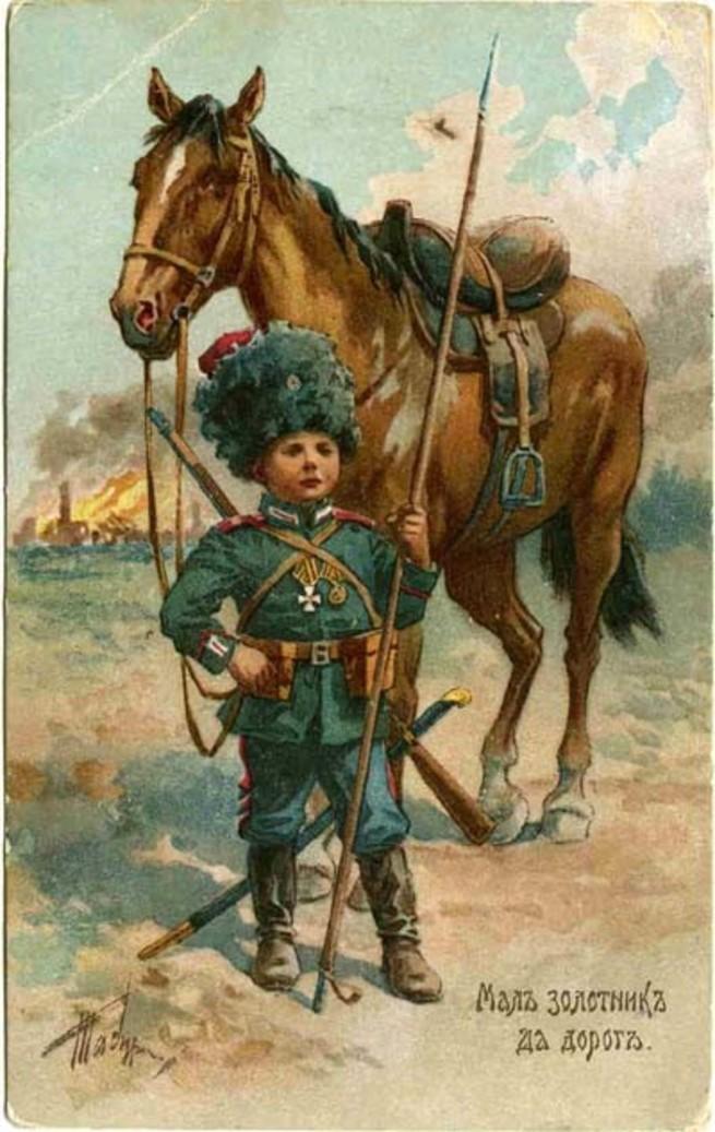 Открытки донские казаки, открытки горох картинки