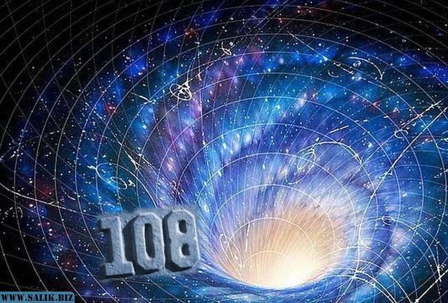 Sage: Про число 108.