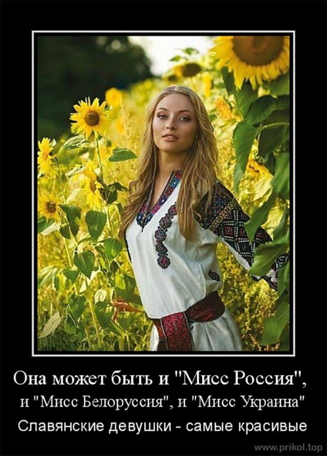 правильно открытки славяне вперед восточная