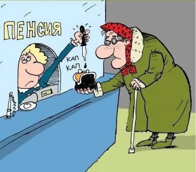 прикольные поздравления пенсия дения гадил тапки смайлик