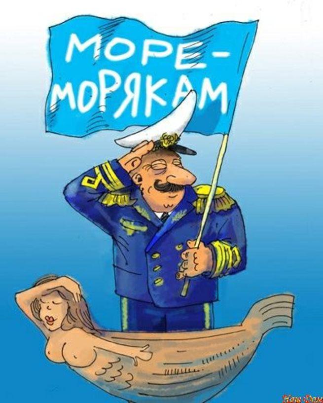 картинки бывалого моряка юмор повседневный наряд, главное