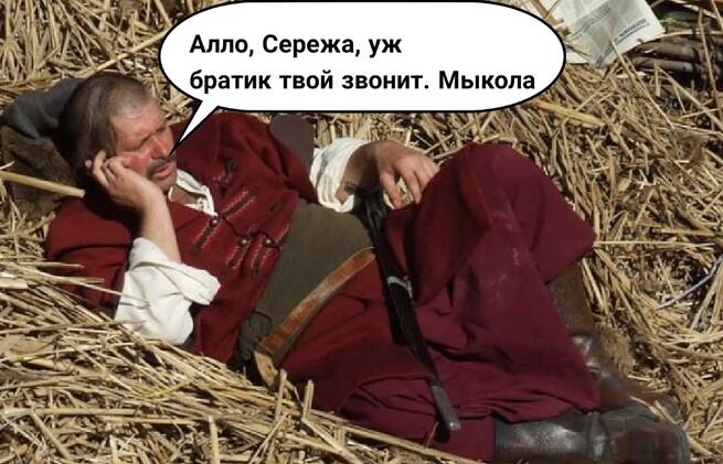 Алло, Сережа. Звонки с Украины