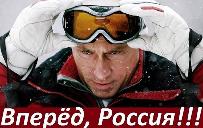 Картинки по запросу Россия ВПЕРЁД