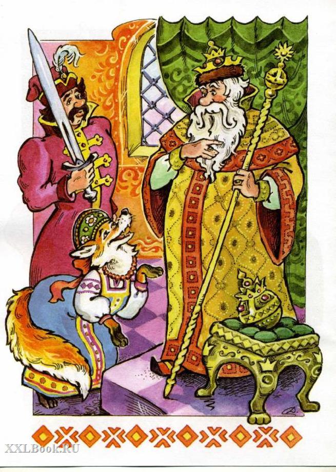 Царь из русских сказок картинки