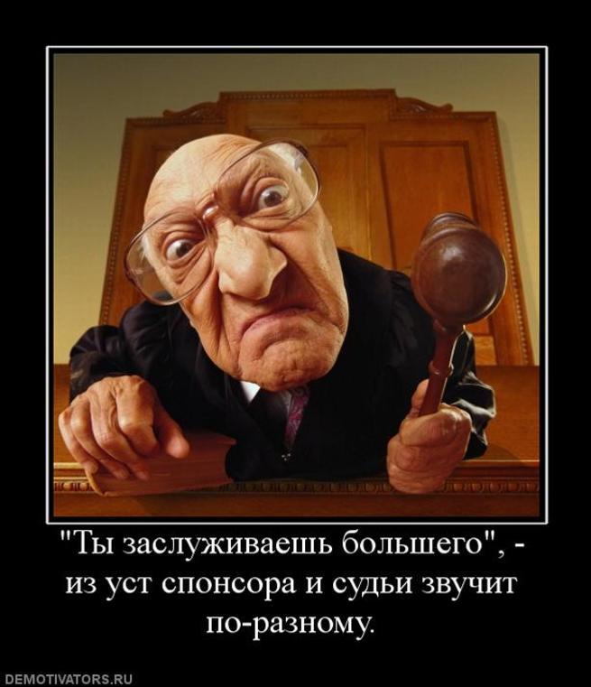 демотиваторы про судью дорогая