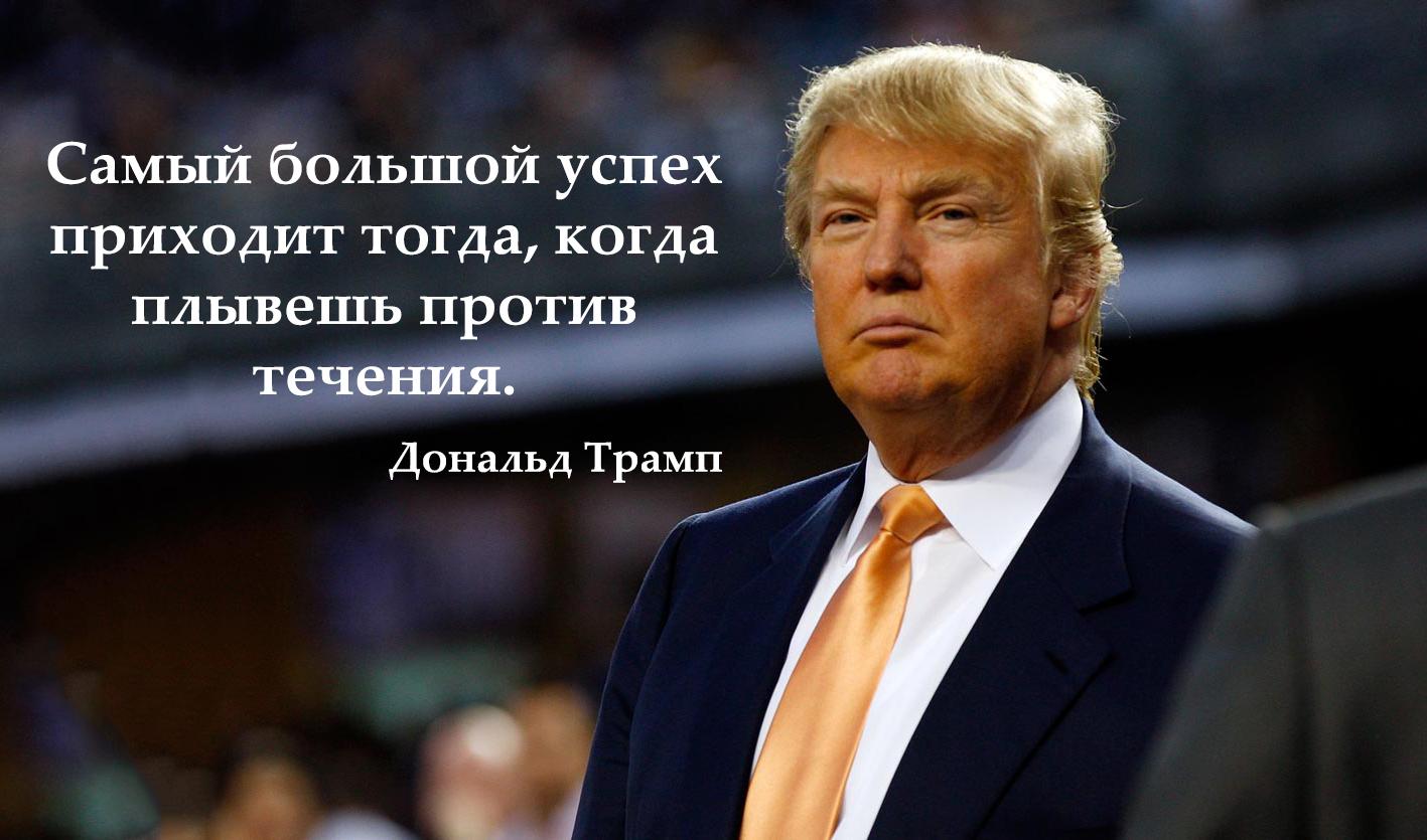 Советы Трампа