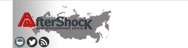 "Сайт ""AfterShock"" оказался мне не рад!   Блог AntonBlagin   КОНТ"