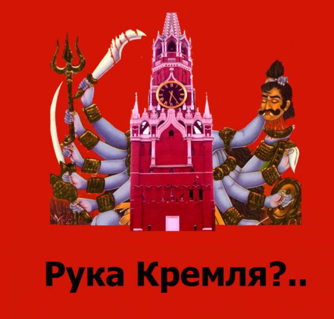 Рука кремля демотиваторы