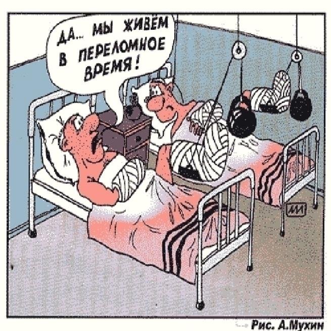 Картинки поздравления, смешные картинки про больную ногу