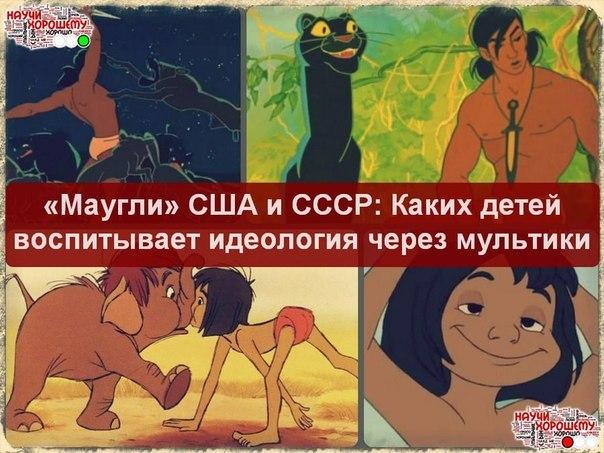 «Маугли» США и СССР: Каких детей воспитывает идеология через мультики