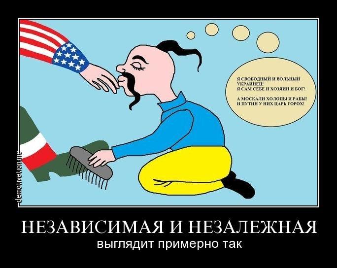 Как выглядит не рабская украина фотоприколы