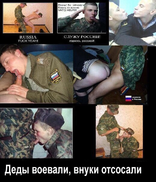 солдаты сосут хуй фото