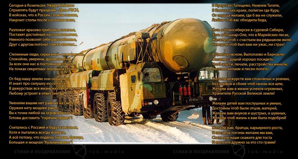 Прикольное поздравления на день ракетных войск