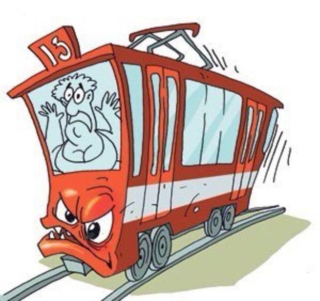 Трамвай веселые картинки, февраля