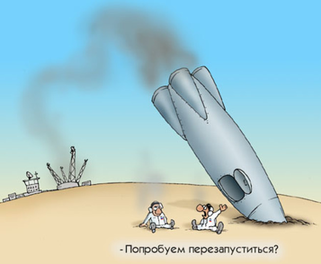 Прикольные картинки с ракетой