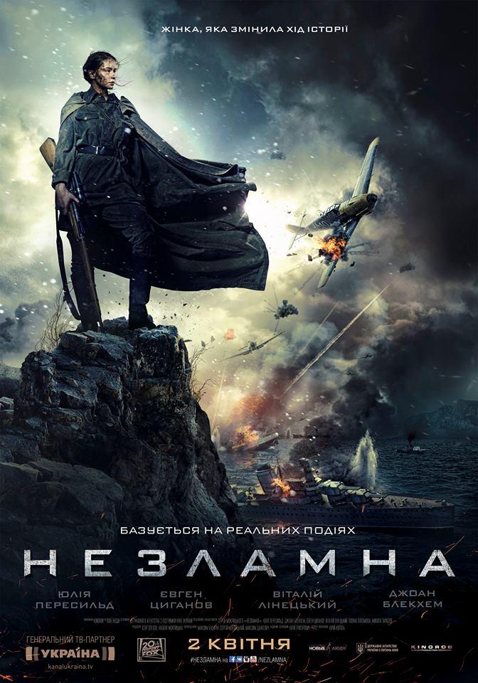 Смотреть Незламна: большая победа украинского кино видео