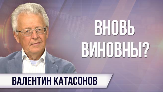 Картинки по запросу Валентин Катасонов. Иск ВТО к России - театр абсурда