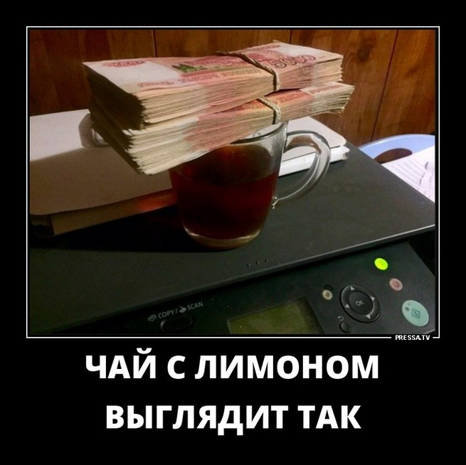 картинка чай с лимоном денег доставка москве