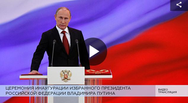 Инаугурация президента России Владимира Путина  (прямая трансляция)