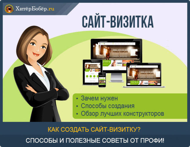 Создать сайт визитку онлайн бесплатно и сохранить ее